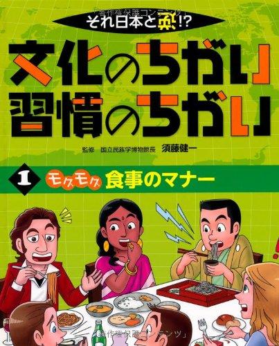 第1巻 モグモグ 食事のマナー (それ日本と逆!?文化のちがい習慣のちがい)