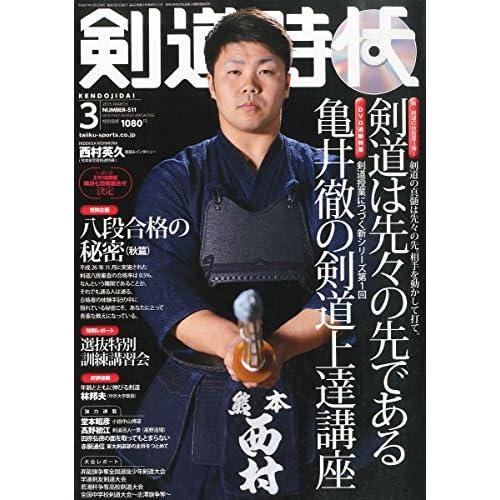 剣道時代 2015年 03月号 [雑誌]