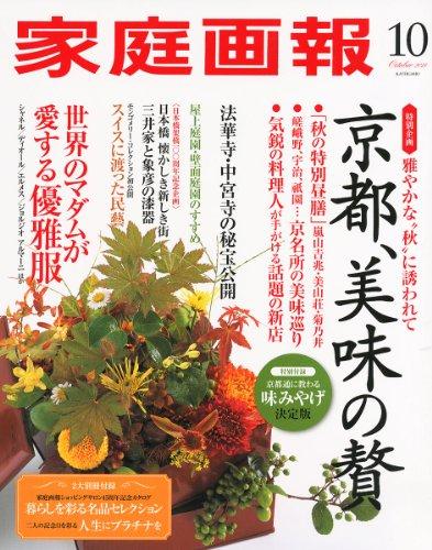 家庭画報 2011年 10月号 [雑誌]