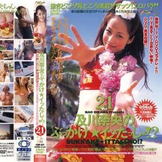 及川奈央のぶっかけ★イッたっしょ!? Vol.21 [DVD]