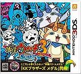 3DS用人気シリーズ最新作「妖怪ウォッチ3 スシ/テンプラ」7月発売