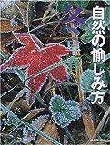 自然の愉しみ方 冬・早春
