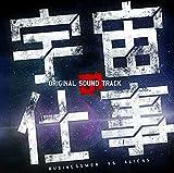 ドラマ「宇宙の仕事」オリジナル・サウンドトラック