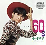 60'sシングル・コレクション(紙ジャケット仕様)