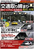 交通取り締まり傾向と対策 '09~'10 (2009) (SAN-EI MOOK)