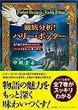 徹底分析!ハリー・ポッター: 全7巻の世界がわかればハリポタをもっと楽しめる!