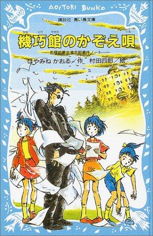 機巧館のかぞえ唄 (講談社青い鳥文庫(SLシリーズ))