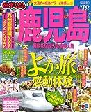まっぷる鹿児島 霧島・指宿・屋久島・奄美大島'12 (マップルマガジン)