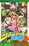 ジョジョの奇妙な冒険 (47) (ジャンプ・コミックス)