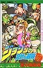 ジョジョの奇妙な冒険 第47巻 1996-05発売