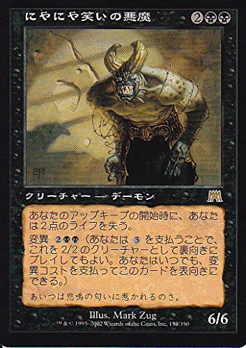 MTG にやにや笑いの悪魔 レア ONS 153/350