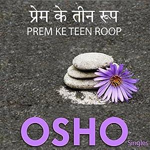 Prem Ke Teen Roop (Hindi) Speech