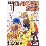 CLAMP学園探偵団 (File‐1) (あすかコミックスDX)