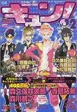 コミックビーズログ キュン! Vol.12[雑誌]