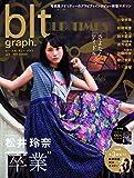blt graph. vol.2 (TOKYO NEWS MOOK 497号)