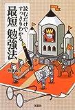 読むだけですっきりわかる最短勉強法 (宝島SUGOI文庫)