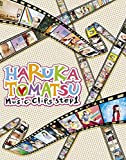 HARUKA TOMATSU Music Clips step1 [Blu-ray] ランキングお取り寄せ