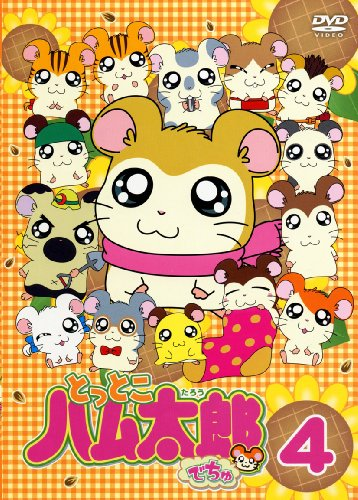 And gone in Hamtaro churasan 4 (No. 10 story-no. 12 talk bonus video) [DVD].