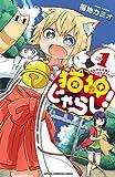 猫神じゃらし! 1 (少年チャンピオン・コミックス)