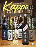 Kappo 仙台闊歩 vol.52