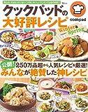クックパッドの大好評レシピ Winter & Spring (TJMOOK)