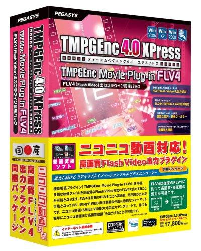 TMPGEnc 4.0 XPress FLV4出力プラグイン 同梱パック