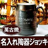 【名入れ ビールジョッキ】陶器ビアマグ ビアジョッキ 萬古焼 480ml