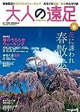 大人の遠足マガジン2010春 (JTBのMOOK)