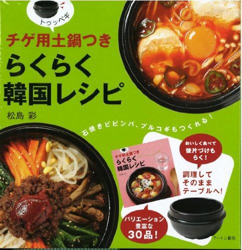 チゲ用土鍋つき らくらく韓国レシピ