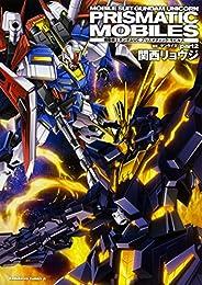 機動戦士ガンダムUC プリズマティック・モビルズ part2 (カドカワコミックス・エース)