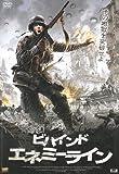 ビハインド・エネミー・ライン[DVD]
