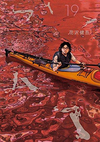 アイアムアヒーロー 19 (ビッグコミックス)