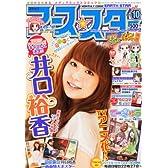 月刊 コミックアーススター 2012年 10月号 [雑誌]