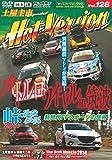 DVDホットバージョンVol.128 (DVDホットバージョン(J))