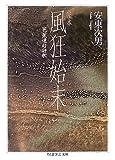完本 風狂始末―芭蕉連句評釈 (ちくま学芸文庫)