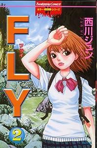 FLY 2 (ぶんか社コミックス ホラーMシリーズ)