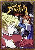 スクラップド・プリンセス(3)〈すてPRIX版〉 [DVD]