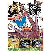 魔神英雄伝ワタル メモリアルブック