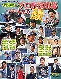 報知グラフ 2015年 04 月号 [雑誌]