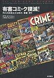 有害コミック撲滅!――アメリカを変えた50年代「悪書」狩り