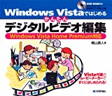 Windows Vista ではじめる かんたんデジタルビデオ編集