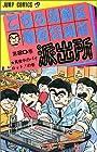 こちら葛飾区亀有公園前派出所 第20巻 1982-01発売