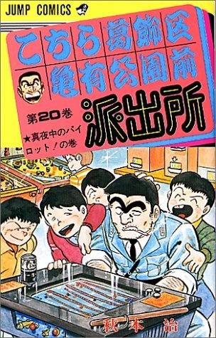こちら葛飾区亀有公園前派出所 20 (ジャンプ・コミックス)