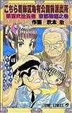 こちら葛飾区亀有公園前派出所 (第125巻) (ジャンプ・コミックス)