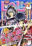月刊LaLa(2014年12月号) 手裏剣とプリーツ:第4話感想