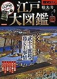 歴史REAL江戸大図鑑 (洋泉社MOOK 歴史REAL特大号)