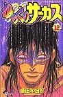 からくりサーカス 第12巻 2000-05発売