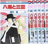 八潮と三雲 コミック 1-6巻セット (花とゆめCOMICS)
