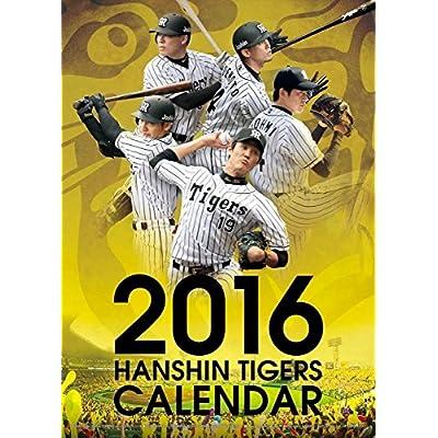 阪神タイガース 2016年 カレンダー 壁掛け A2