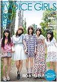 「B.L.T. VOICE GIRLS Vol.7」 (TOKYO NEWS MOOK 235号)
